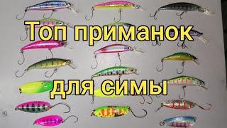 Топ приманок для симы 2020 Приманки для Сахалинских речек Сахалинская рыбалка Sakhalin fishing