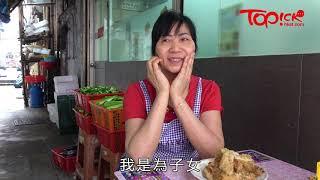 【TOPick專訪】1蚊1件煎釀三寶賣足15年 葵涌小食店老闆:開店不是為了賺大錢