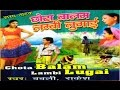 Download Chhoto Balam Lambi Lugai | छोटो बालम लमबी लुगाई | Comedy Kissa MP3 song and Music Video