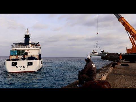 クレーン吊揚げ上陸 着岸から下船までノーカット フェリーだいとう 北大東島