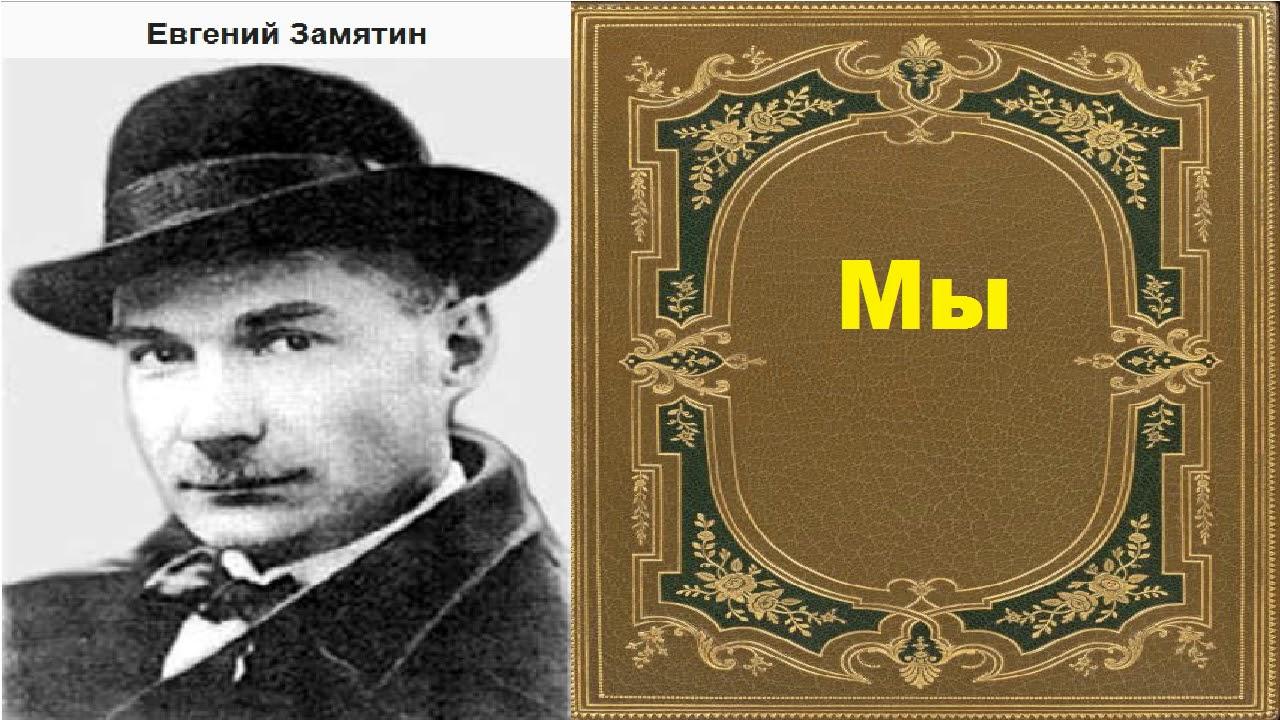 Евгений Замятин. Мы. аудиокнига.