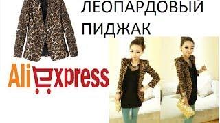 ПОСЫЛКА-ЛЕОПАРДОВЫЙ ЖАКЕТ-ПИДЖАК с Aliexpress leopard print jacket