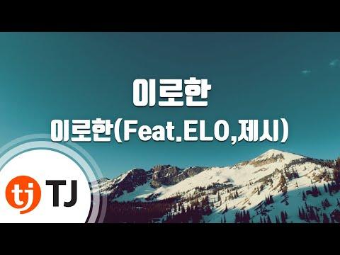 [TJ노래방] 이로한 - 이로한(Feat.ELO,제시)(Prod. B