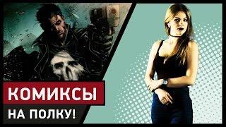 Правосудие от Карателя - На Полку!