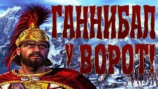 ГАННИБАЛ У ВОРОТ! Вторая Пуническая Война | Древний Рим №8