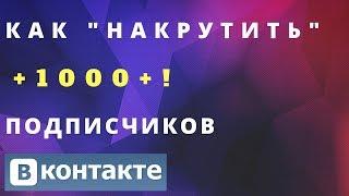 Как накрутить 1000 подписчиков ВКонтакте | Накрутка Вконтакте | Бесплатная накрутка