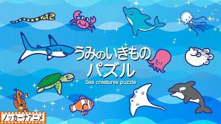 うみのいきものパズルやってみよう!水族館の仲間たち・おうちで知育【赤ちゃん・子供向けアニメ】Sea creatures puzzle