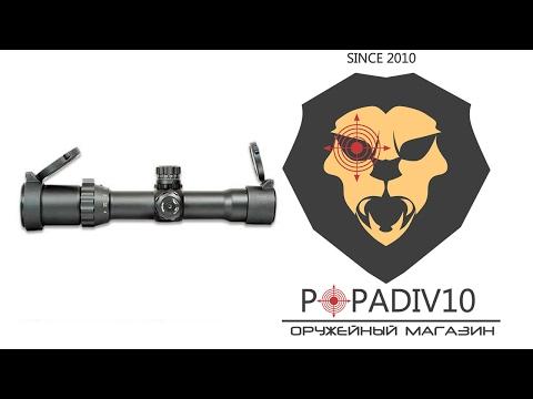 Оптический прицел Leapers SCP3 1428L1(Видео-Обзор)