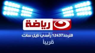 انطلاقة كبيرة لـ قناة النهار رياضة الجمعة 28 أكتوبر