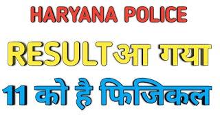 HARYANA POLICE SI RESULT आ गया
