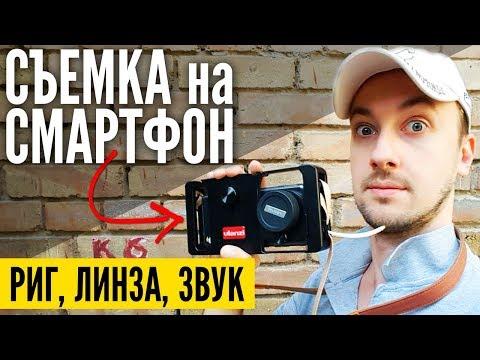 Съемка видео на смартфон - риг, объектив, звук, что нужно?