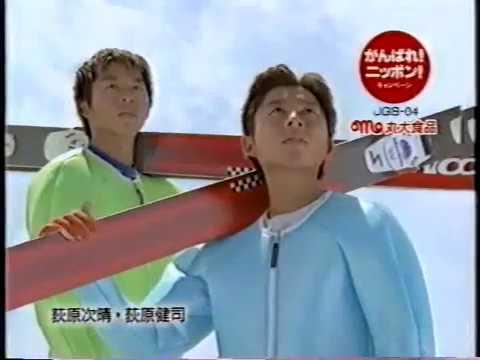 丸大食品 長野オリンピックキャンペーン CM(1997年)荻原次晴、健司