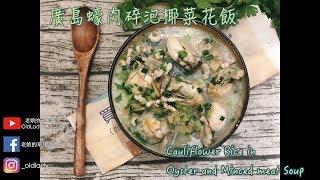 廣島蠔肉碎泡椰菜花飯CauliflowerRice in Hiroshima oyster soup [ENG Ingred]喜歡的記得訂閱 subscribe if you like it