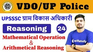 10:00 PM - VDO/UP Police 2018 | Reasoning by Hitesh Sir | Mathematical Operation & Arithmetical