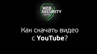 Как скачать видео с YouTube и других сайтов?