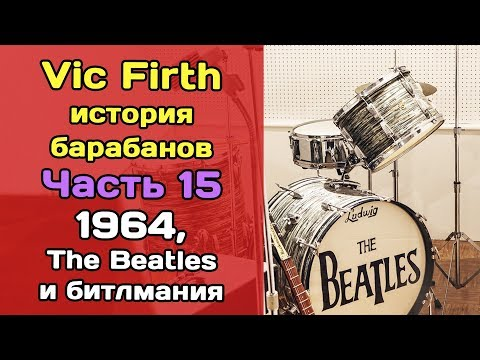 Vic Firth: история барабанов. Часть 15. 1964, The Beatles и битл-мания