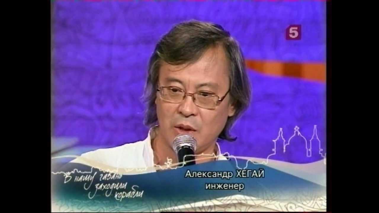 Александр Хегай — Если муж оказался вдруг.