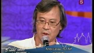 �������� ���� Александр Хегай - Если муж оказался вдруг. ������
