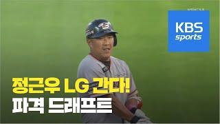 정근우, 한화에서 LG로…뜻밖의 이적 / KBS뉴스(News)