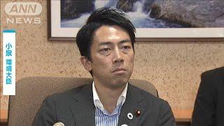 中間貯蔵 小泉大臣「安全かつスケジュール通りに」(19/09/14)