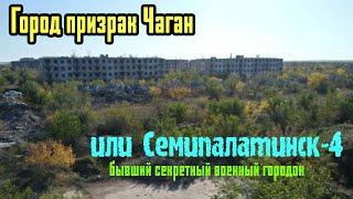 Город призрак Чаган(Семипалатинск-4). Заброшенный военный городок
