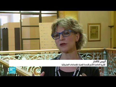 المقررة الخاصة للأمم المتحدة كالامار: الدولة السعودية مسؤولة عن قتل خاشقجي  - نشر قبل 12 ساعة
