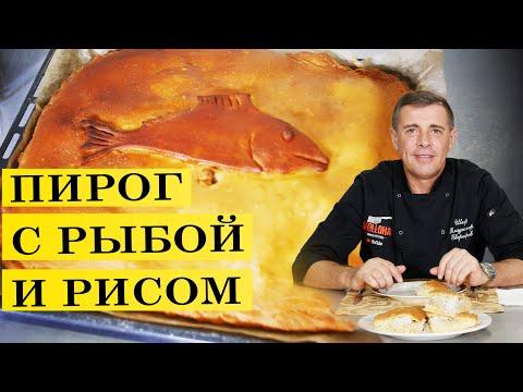 Пирог с рыбой и рисом | Fish Pie | ENG SUB | 4K.