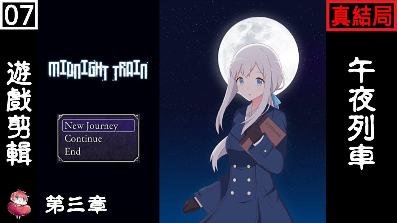 午夜列車 Midnight Train 第三章 #7 真結局 恐怖RPG 劇情向 ⇀ 我們要堅強【諳石實況】
