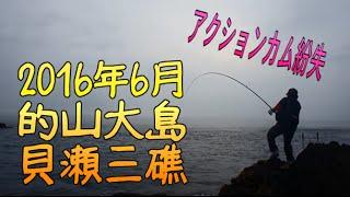 【長崎の磯釣り】平戸 的山大島 グレ釣り (メジナ, クロ ) 黑毛 Rock Fishing Hirado Islands /Action Cam(1080p)