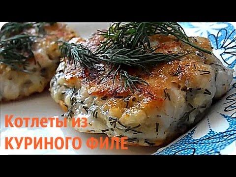 Сочные котлеты из куриного фарша - пошаговый рецепт с фото