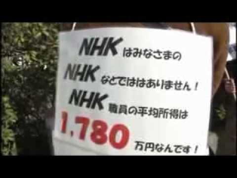 NHK職員の平均年収は、なんと1780万円だって