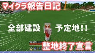 【074】Minecraft/マイクラ報告日記!整地終了、見えてる草原全部建設予定地!【こぐまろ】