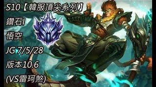S10【韓服頂尖系列】鑽石I 悟空 JG 7/5/28 版本10.6(VS雷珂煞)