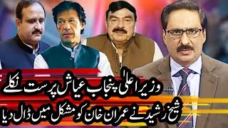 Kal Tak with Javed Chaudhry | 28 August 2018 | Express News