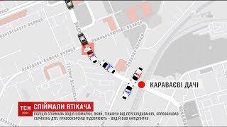 Поліція спіймала водія, який напередодні спровокував ДТП, втікаючи від переслідування