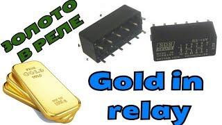 Проверка импортного Реле на золото Азотной кислотой