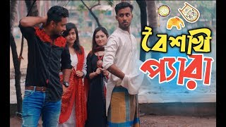 বৈশাখী প্যারা | Dhaka Guyz | Pohela Boishakh | Bangla New Funny Video