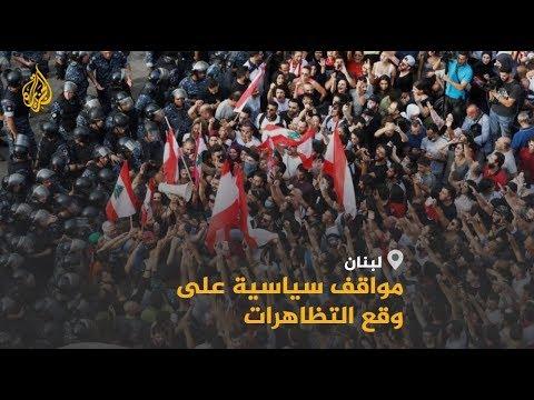 ???? نصر_الله يرفض استقالة الحكومة اللبنانية والشارع يطالب برحيلها.. من ينتصر؟#  - نشر قبل 11 ساعة