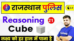 5:30 PM - Rajasthan Police 2019   Reasoning  by Deepak Sir   Cube (घनक्षेत्र)