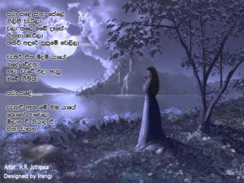 'Sara Sade'- (With Lyrics) By: Greshan Ananda (Original Singer: H.R. Jothipala)..