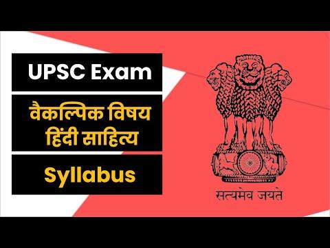 UPSC Exam वैकल्पिक विषय  हिंदी साहित्य Syllabus || Full detail || upsc exam || prabhat exam
