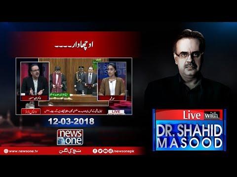 Live with Dr.Shahid Masood | 12-March-2018 |  #SenateChairman | #ZainabMurderCase