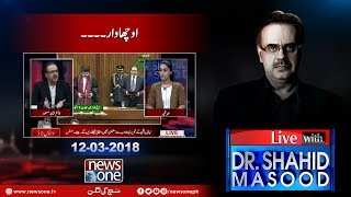 Live with Dr.Shahid Masood | 12-March-2018 |  #SenateChairman | #ZainabMurderCase