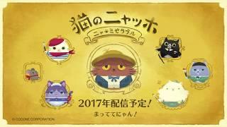 猫のニャッホ  〜ニャ・ミゼラブル〜  プロモーション動画