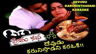 devudu karunisthadani karaoke (instrumental)- prema katha telugu movie దేవుడు కరునిస్తాడని