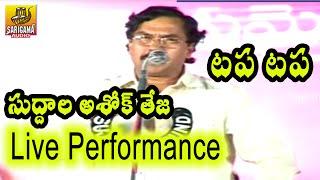 Suddala Ashok Teja  || Tapa Tapa songs ||  Telugu Janapadalu  || Telangana folk songs ||