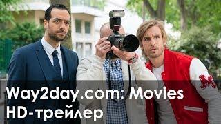 SuperАлиби – Русский трейлер (2017, HD)