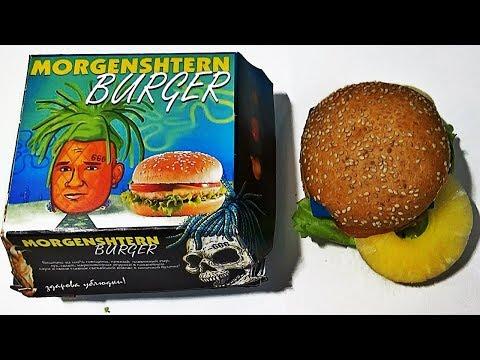 МОРГЕНШТЕРН БУРГЕР / Morgenstern BURGER от Алишера