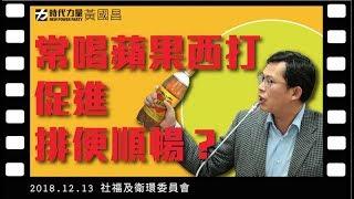 2018-12-13 【常喝蘋果西打、促進排便順暢?】社福及衛環委員會