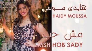 Haidy Moussa - Msh Hob 3ady | Romanized Lyrics | هايدى موسى - مش حب عادى
